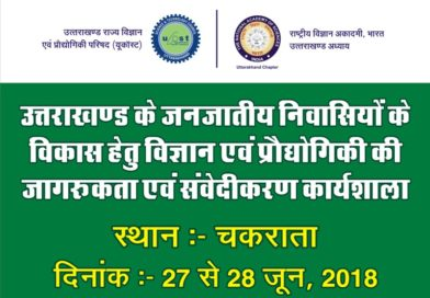 Two Day's NASI Workshop jointly Organized by UCOST and NASI Uk Chapter on 27th-28th June at Chakrata, Dehradun