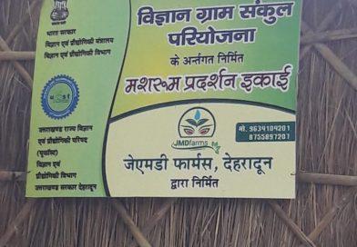 UCOST set up a Demonstration and Training Mushroom's Unite at Vigyan Dham, Jhajra, Dehradun