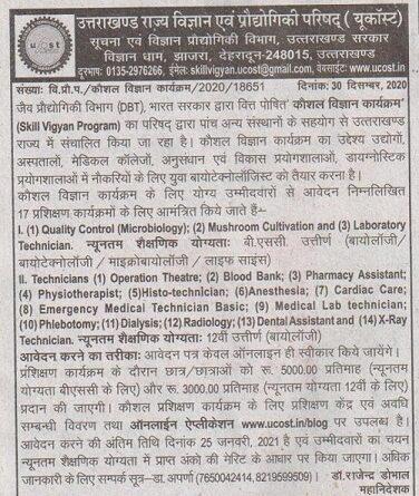 Online Application form of Skill Vigyan Program