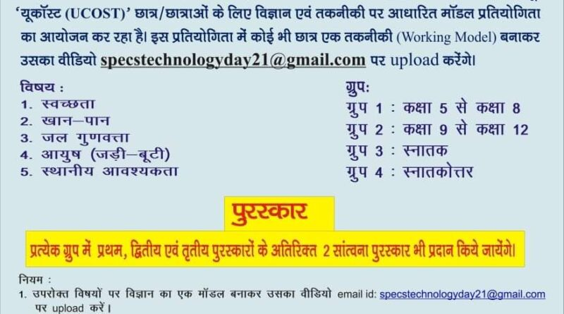 Uttarakhand State Level Competition on the occasion of National Technology Day 2021